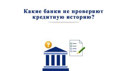 Какие банки не проверяют кредитную историю?5c5b5bce8830f