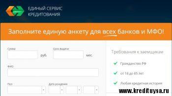 Единый сервис подбора кредита5c5b5bcfd5627