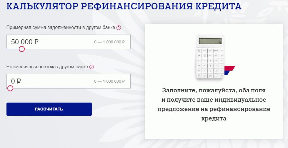 Калькулятор рефинансирования кредита5c5b5bde01924