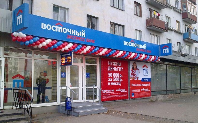 Восточный экспресс банк – лучшее место, где можно быстро взять кредит наличными по паспорту.5c5b5c0fb939e