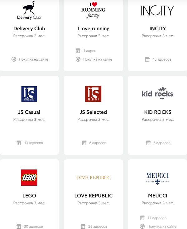 Список магазинов-партнеров карты Совесть QIWI-Банка, скриншот 35c5b5c20874d8
