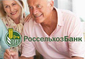 кредит пенсионерам Россельхоз5c5b5c281f687