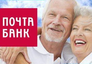 кредит пенсионерам почта5c5b5c2953661