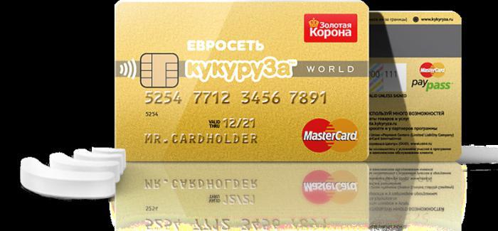 как оформить и восполнить кредитную карту кукуруза5c5b5c2c91164