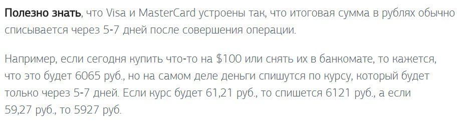 Описание процедуры списания и подтверждения денег со счета при расчете картой за границей5c5b5c327b76f