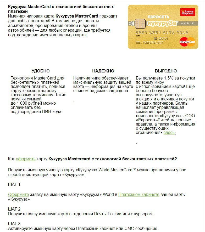 Описание карты Кукуруза MasterCard World PayPass5c5b5c3482d21