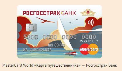 Карта путешественника РГС-Банка5c5b5c385dd3c