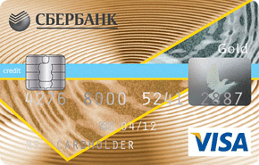 Кредитная карта Сбербанка Gold5c5b5c4a75439