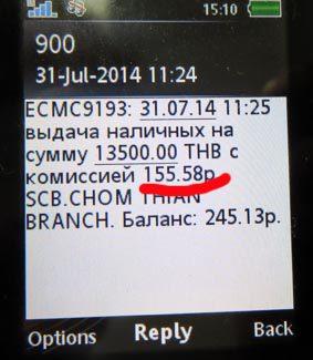смс комиссия банка5c5b5c634ec2c