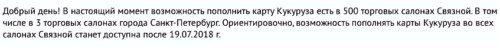 три салона связного в петербурге пополняли баланс кукурузы5c5b5c7b185c1