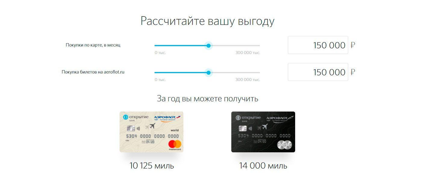 банк открытие карты аэрофлот5c5b5ca85f76a
