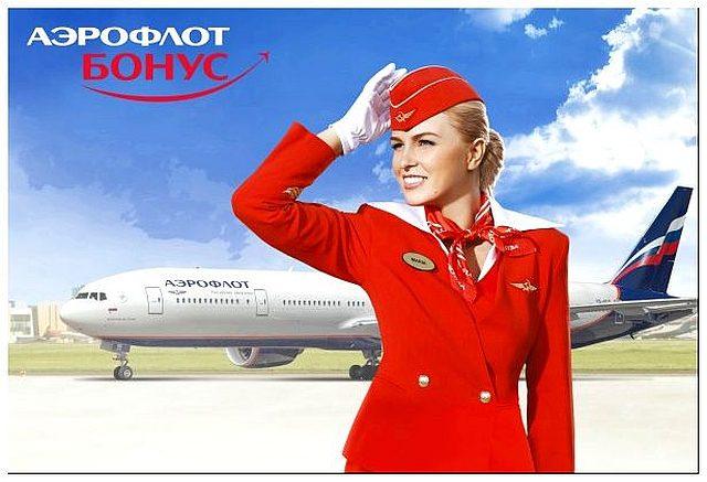 Аэрофлот – член программы SkyTeam5c5b5d34999de