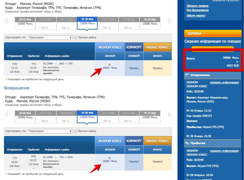 Пример стоимости авиабилета впремиальных милях.5c5b5d36de901