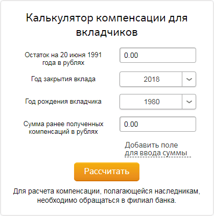 Компенсация вкладов Сбербанка до 1991 года в 2019 году (калькулятор)5c5b5d9ec0a16