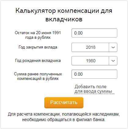 Компенсация вкладов Сбербанка до 1991 года в 2019 году (калькулятор)5c5b5da490b33