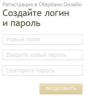 Сбербанк Онлайн — личный кабинет Сбербанка5c5b5dad4b365