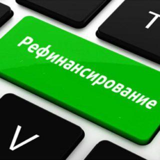 Рефинансирование кредитов других банков в УБРиР5c5b5dd564610