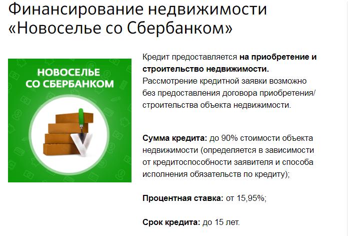 Финансирование недвижимости «Новоселье со Сбербанком»5c5b5e0629bfc