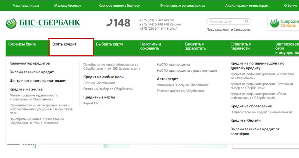 Вкладка «Взять кредит» на сайте БПС-Сбербанка5c5b5e070e7e7