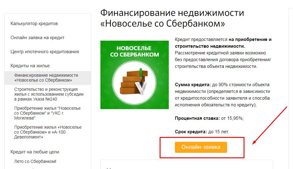 Кнопка Онлайн-завяка на сайте БПС-Сбербанка5c5b5e07c62f7