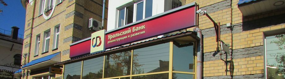 УБРиР – один из банков, где можно взять кредит наличными без справки о доходах и поручителей5c5b5e1143d52