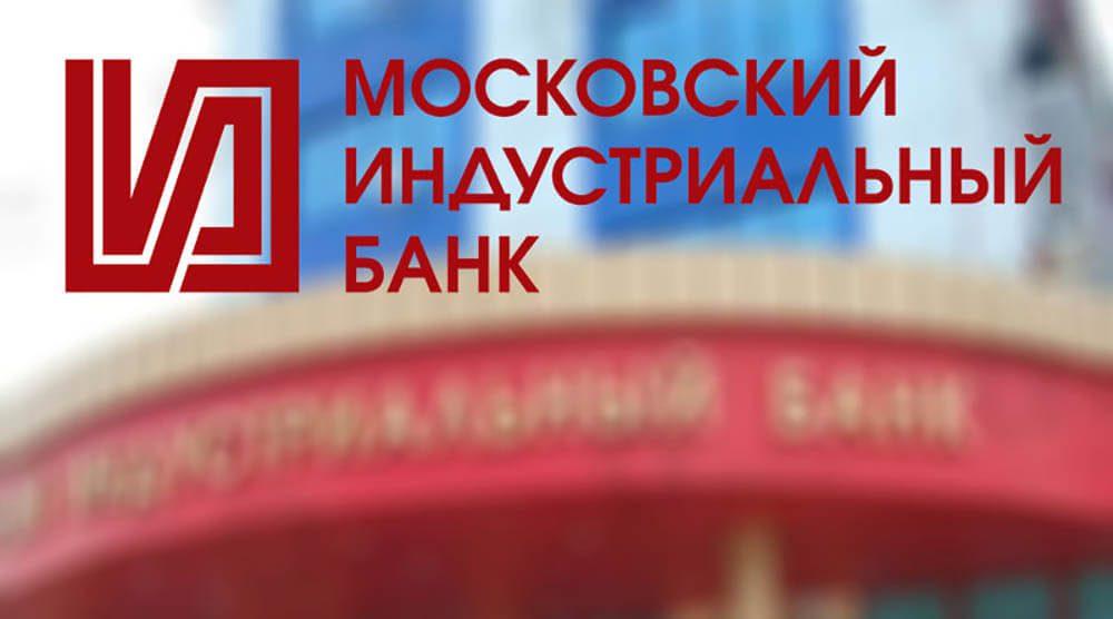 Московский Индустриальный банк5c5b5e1eea8a9