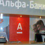 Потребительский кредит Альфабанка: условия и выгодные предложения5c5b5e2232469