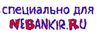 nebankir.ru5c5b5e27a4554