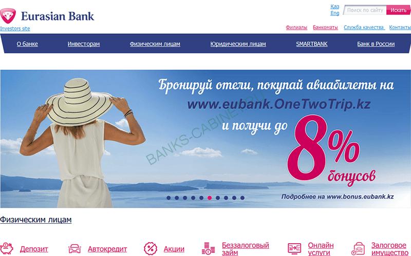 евразийский банк оплата онлайн кредит займе мся сексом