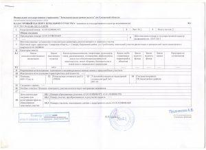 Образец кадастрового паспорта на землю5c5b5e8b079db