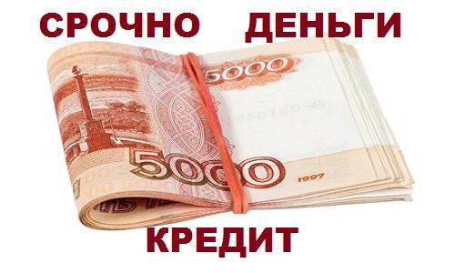 срочно деньги5c5b5e9702d6b