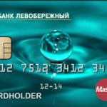 оформить кредитную карту Левобережного банка5c5b5e9c09b3f