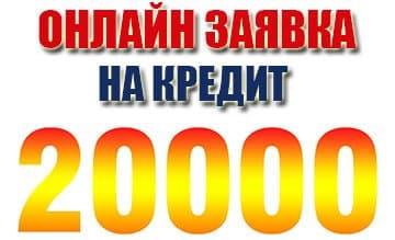 кредит 20000 рублей5c5b5e9d8d445