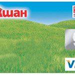 кредитная карта Ашан5c5b5ea0a0190