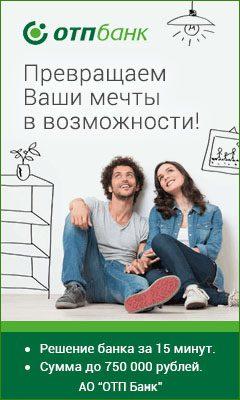 потребительский кредит ОТП банк5c5b5ee6a2fe5