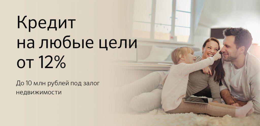 Нецелевой кредит под залог недвижимости Сбербанк5c5b5efb09d98