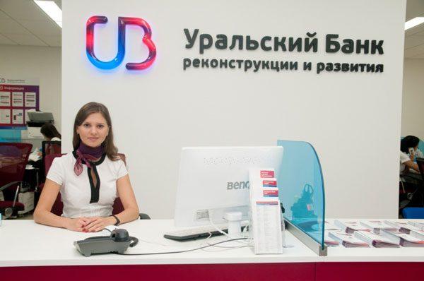 Уральский Банк Реконструкции и Развития5c5b5efdd21c4