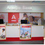 Как получить кредит наличными в Альфа банке5c5b5f04b5c97