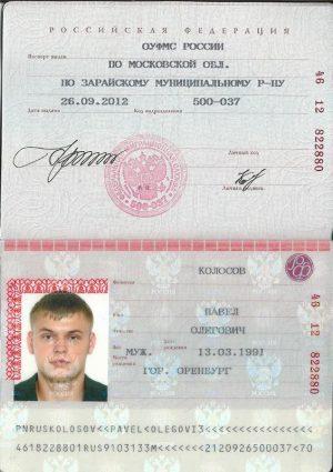 Образец паспорта гражданина РФ5c5b5f0958ee7