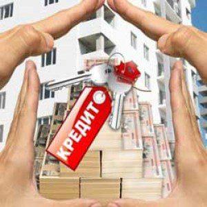 оформить кредит под залог недвижимости5c5b5f18d2d83