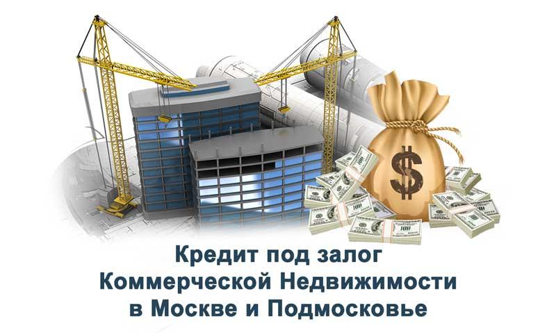 Кредит под залог коммерческой недвижимости5c5b5f21b4be4