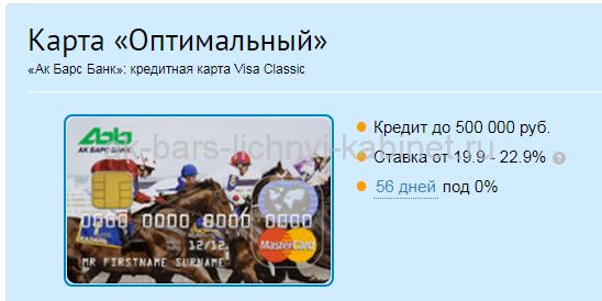 подать заявку на кредит в ак барс банк онлайн без посещения