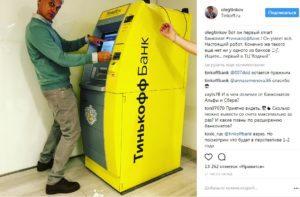 Первый банкомат Тинькофф Банка5c5b5f71dff49