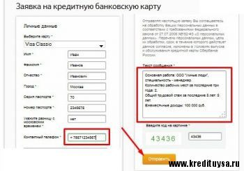Как получить кредитную карту Сбербанка оформив онлайн заявку5c5b5f7987e64