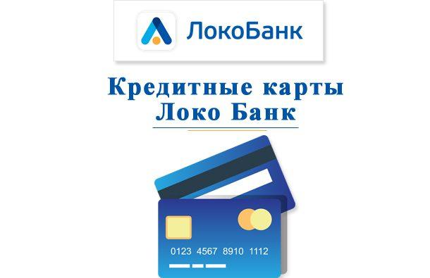 Кредитные карты Локо Банк5c5b5f90876a4