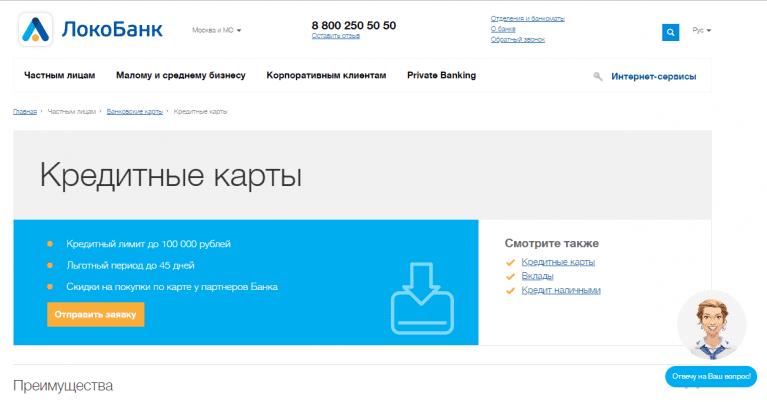 Кредитная карта Локо-Банк Standart5c5b5f92240a3