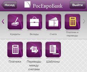 Мобильное приложение РосЕвроБанка5c5b5fb6d33da