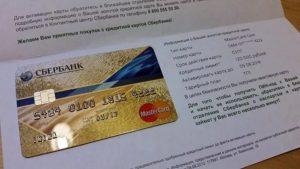 Золотая карта MasterCard5c5b5fb972b92