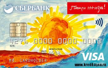 Кредитная карта Подари жизнь от Сбербанка5c5b5fbd5134f