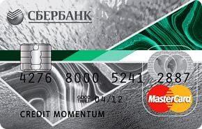 Кредитная карта Моментум от Сбербанка5c5b5fbd82012